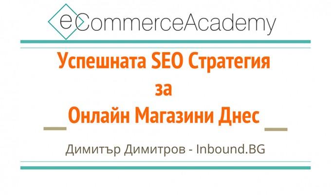 Успешната SEO стратегия за онлайн магазини днес – eCommerce Academy Русе 2016