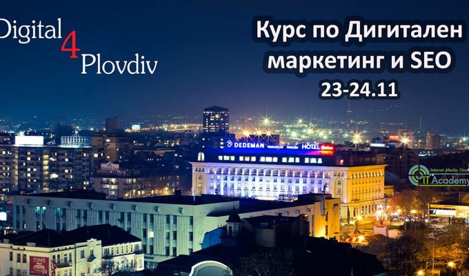 Digital4Plovdiv – Курс по Дигитален маркетинг и SEO