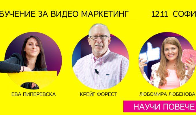 Първият в България семинар за Видео Маркетинг в Интернет