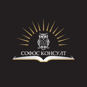 Софос Консулт