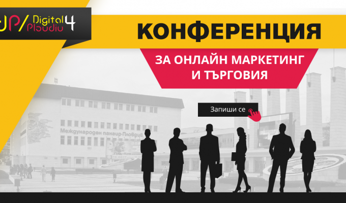 Събития: Каним Ви на Digital4Plovdiv 2018