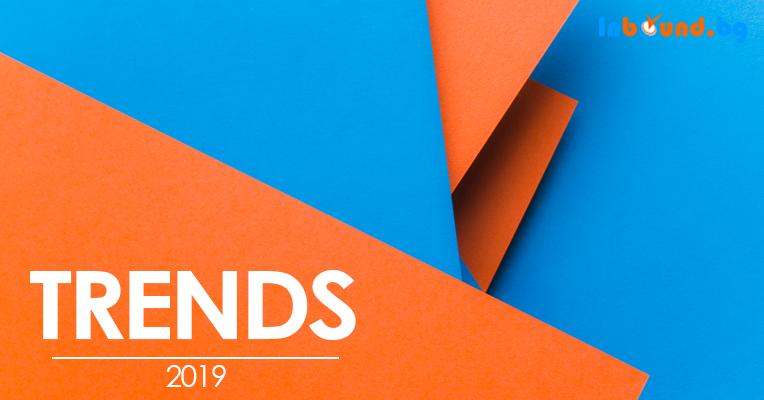 9 визуални тенденции за 2019