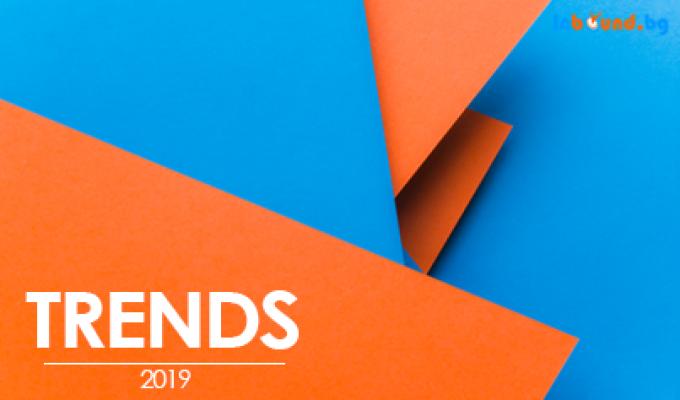 9 визуални идеи и тенденции, които ще ви завладеят през 2019 година