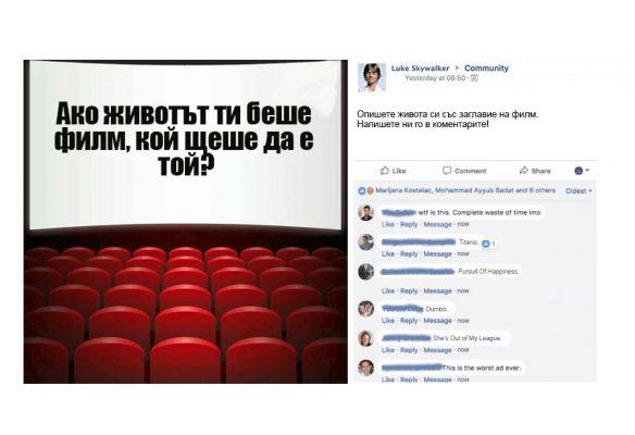 """Facebook игра """"Опишете живота си с филм"""""""