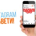 8 съвета за Instagram маркетинг - 2