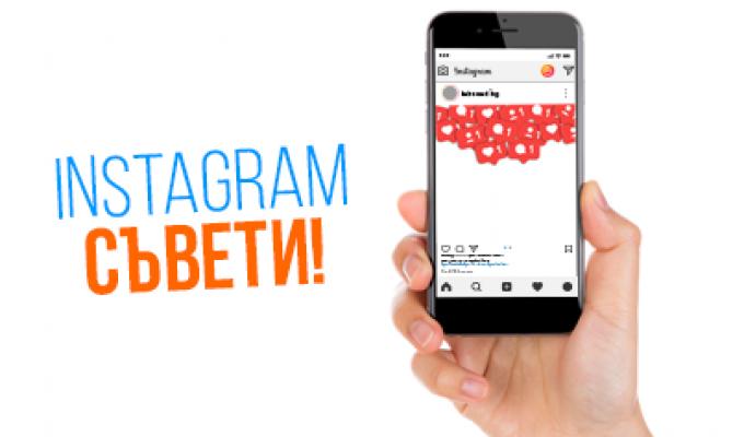 8 съвета за Instagram маркетинг (Които наистина ще Ви помогнат!)