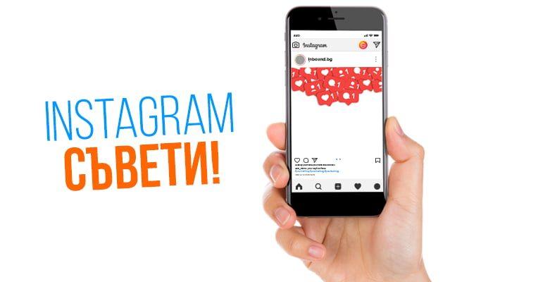 8 съвета за Instagram маркетинг