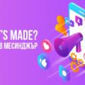 Как се правят успешни Messenger Ads