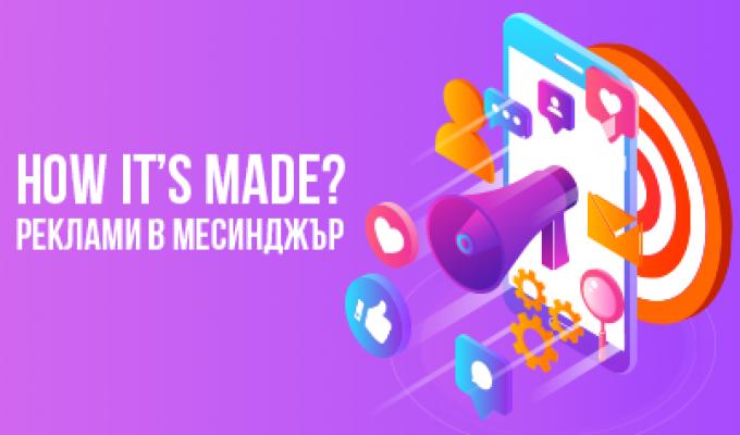 Успешни реклами в Месинджър – как се правят?