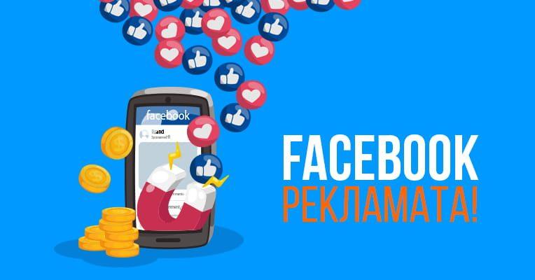 Топ 5 грешки при Facebook рекламата