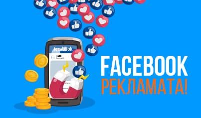 Топ 5 грешки във Facebook PPC
