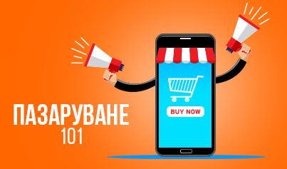 3 тенденции за онлайн пазаруването