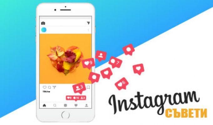 Съвети за по-ангажиращи постове в Instagram тази есен