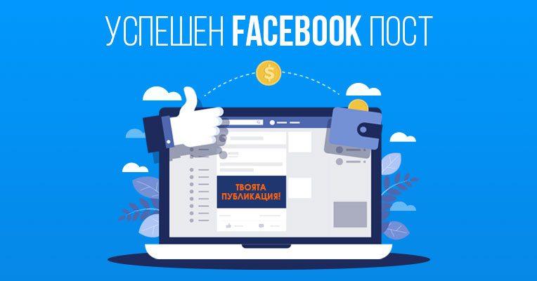 5 елемента на добре конвертиращия Facebook пост