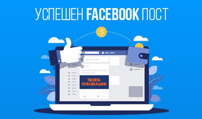 5 ключови елемента на конвертиращия Facebook пост
