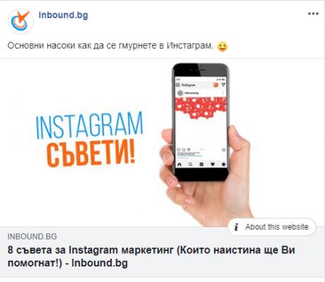 Пример за успешен Facebook пост
