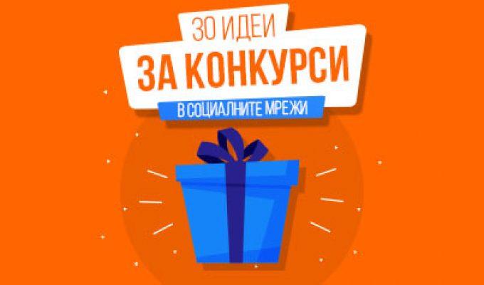 30 забавни идеи за игри с награди, които да пробвате още днес!