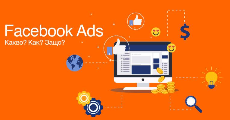 Как да оптимизираме Facebook рекламите, без да ги преоптимизираме)