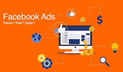 Правилното оптимизиране на Facebook рекламите