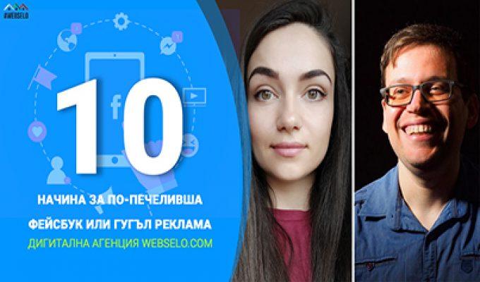 10 начина за по-печеливша Фейсбук или Гугъл реклама