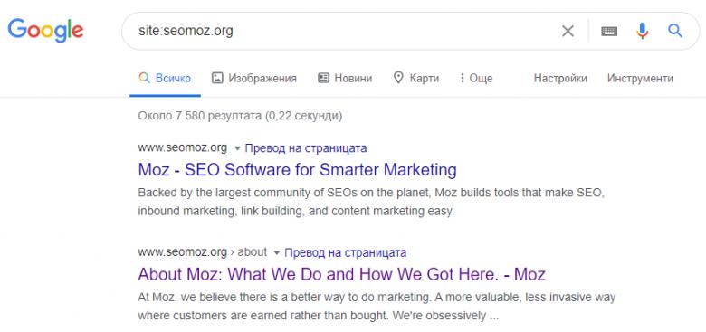 Търсене със site: параметъра за seomoz.org