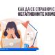 Как да се справим с негативните коментари в социалните мрежи – Инфографика