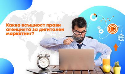 Какво прави дигиталната маркетинг агенция за бизнеса ви