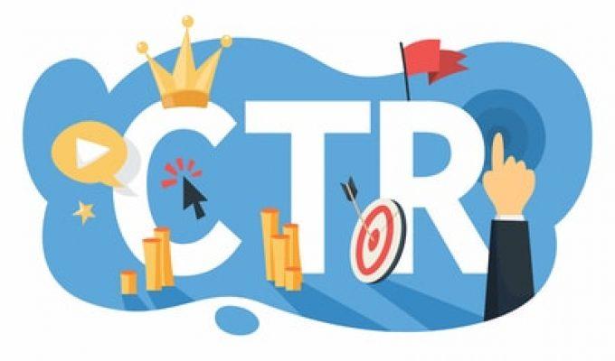 Органичният CTR не е това, което беше