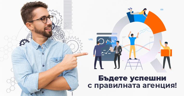 Избор на правилна PPC агенция за вашия бизнес