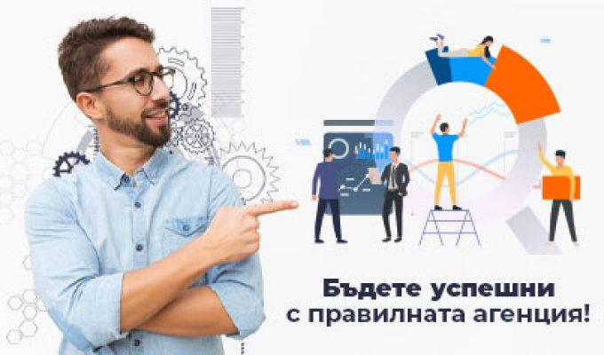 Как да изберете правилната PPC Агенция за успеха на вашия бизнес