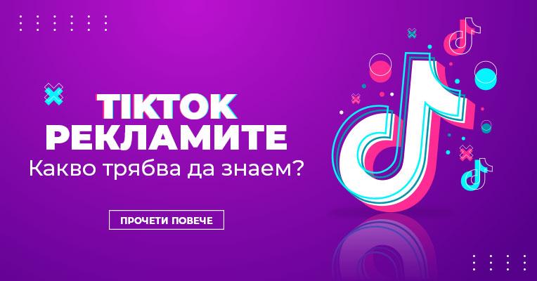 Какво трябва да знаете за TikTok рекламите