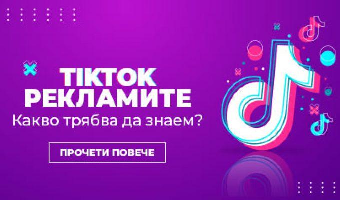 Рекламите в TikTok(и какво трябва да знаем, преди да започнем да рекламираме в TikTok)