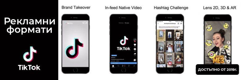 Типове рекламни кампании в TikTok