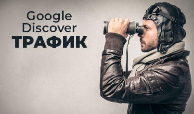 Как да увеличите трафика си от Google Discover